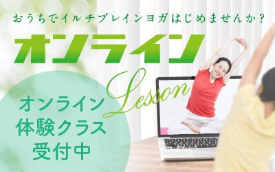 https://online.ilchibrainyoga.com/studio/tokyo/kichijoji/